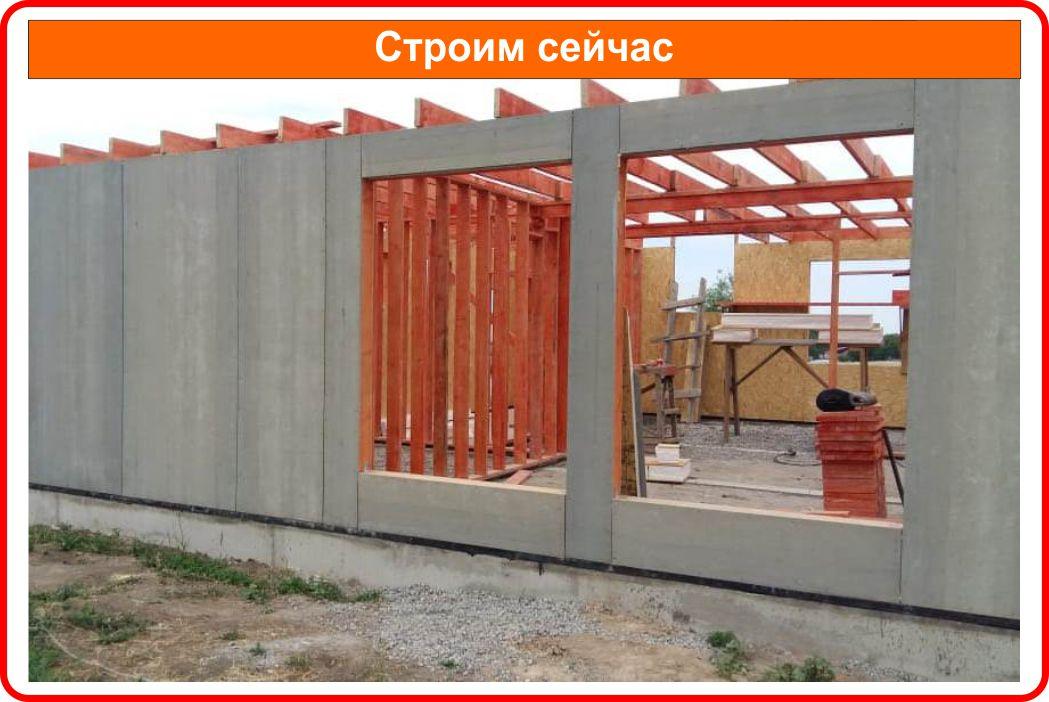Строим сейчас (обновлено 30.07.2020 г.) объект № 3