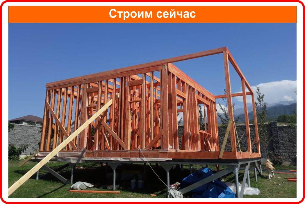 Строим сейчас (обновлено 9.08.2020 г.) объект № 5