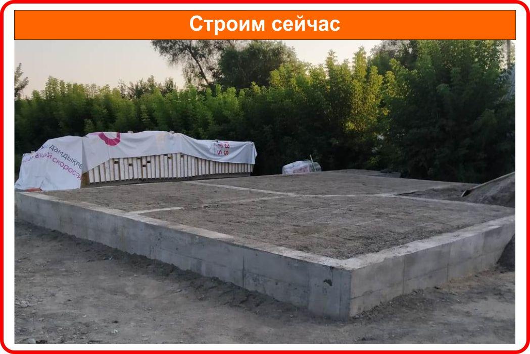 Строим сейчас (обновлено 12.08.2020 г.) объект № 4