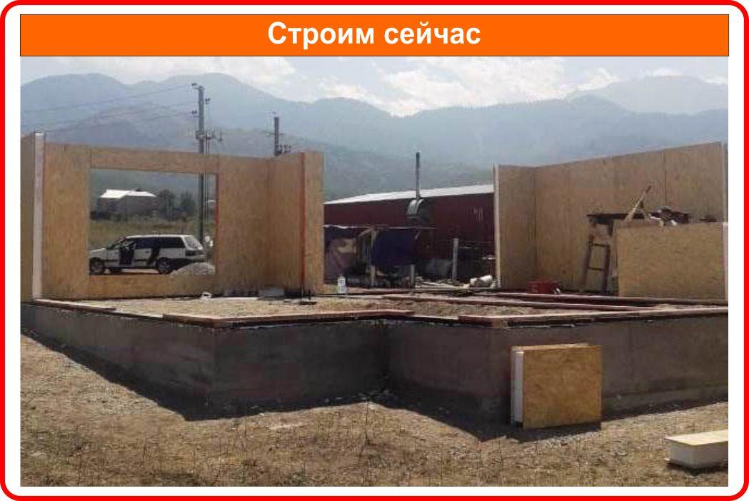 Строим сейчас (обновлено 14.09.2020 г.) объект № 6