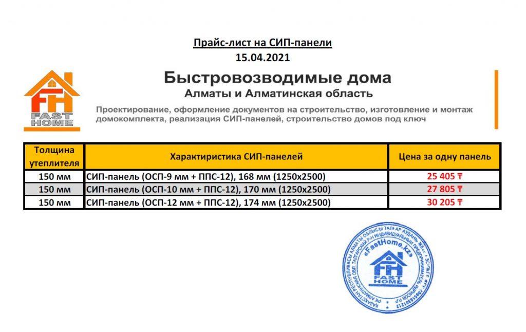 Прайс-лист (обновлён 15.04.2021)