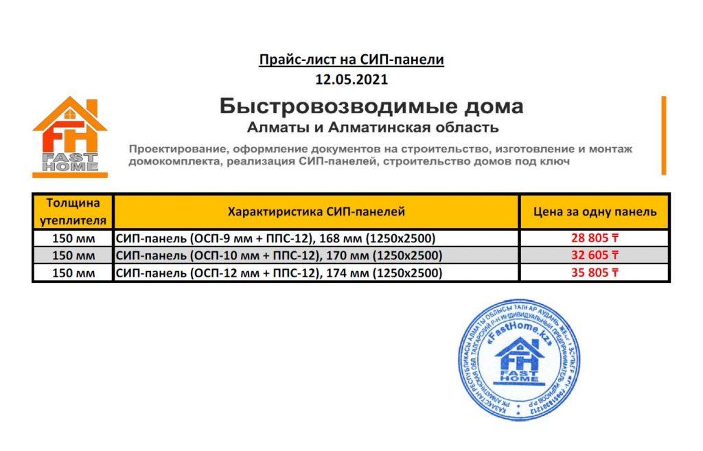 Прайс-лист (обновлён 8.07.2021)